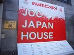 jphouse_10.JPG
